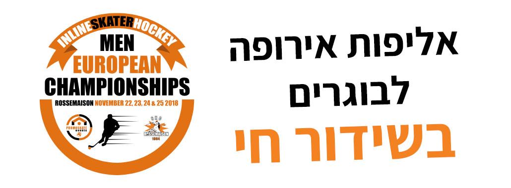 אליפות אירופה IISHF לבוגרים – שידורים ישירים.