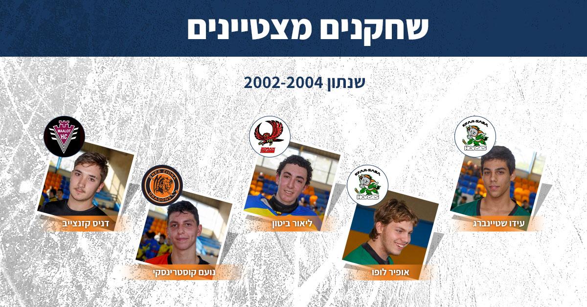 מצטייני הטורניר – שנתון 2002-2004