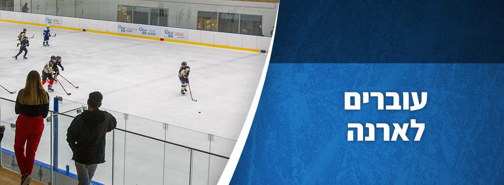 מעבר לאימוני קרח ב-OneIce Arena