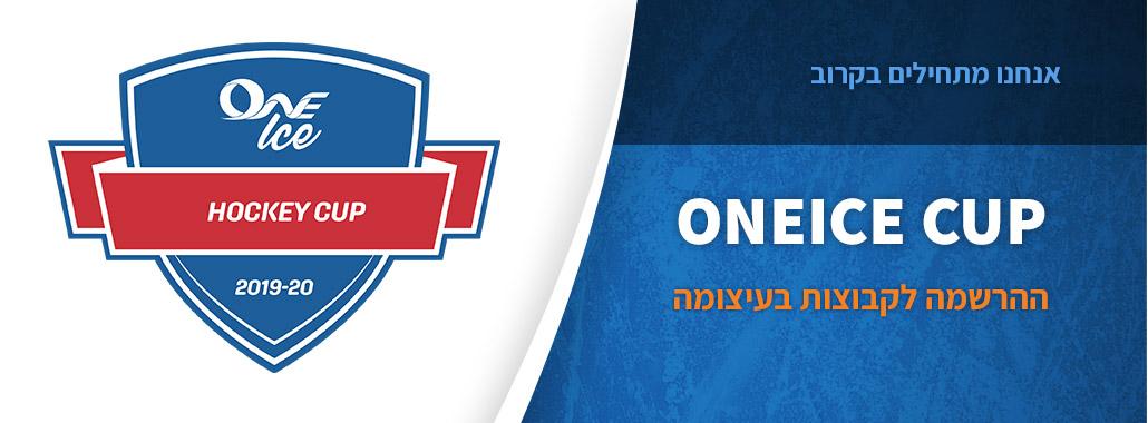 OneIce Cup 2019 הנה זה מתחיל! רישום הקבוצות נפתח!